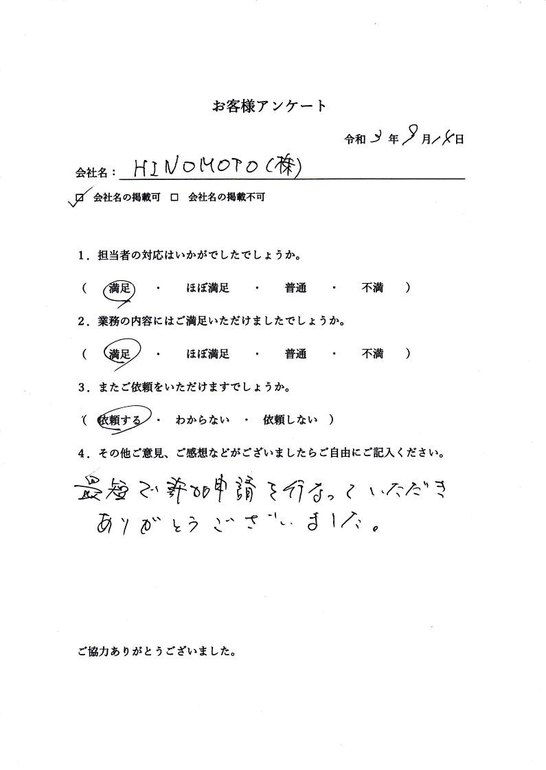お客様アンケート(HINOMOTO㈱)_1